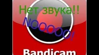 Что делать если в Bandicam нет звука!?(Bandicam Crack: https://yadi.sk/d/8atWtcSahJjX2 В конце феил XD., 2015-07-29T05:36:53.000Z)