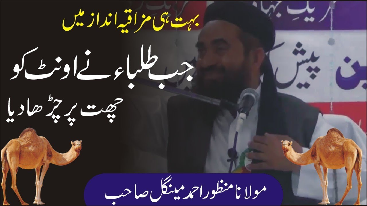Download Jab Talaba n OOnt ko chat par chara diya..... By Maulana Manzoor Ahmed Mengal Sahab