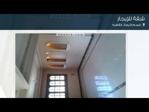 شقة للإيجار في محافظة القاهرة مصر
