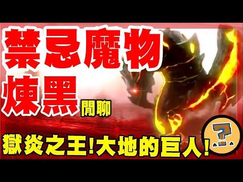 【魔物獵人世界MHW】聊聊關於禁忌種-煉黑龍!-來自地獄的獄炎之王!