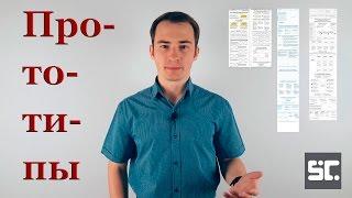 Прототипы в копирайтинге: увеличиваем цену и ценность текста в 3 раза (Даниил Шардаков)