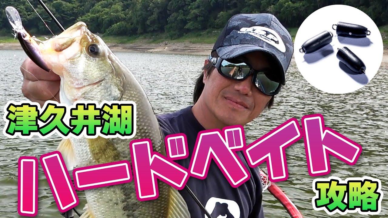 津久井湖ハードベイト攻略!シャッドキャロでグッドサイズをキャッチ by 寺沢庸二