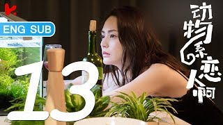 ENG SUB | 《Tree In The River》 EP13-- Starring: Mike He,Gillian Chung,Ray Chang,Sonia Sui