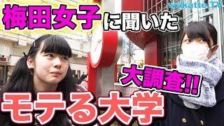 まさかの京大が人気?梅田女子に聞いた、モテる大学大調査!!【wakatte.TV】#160