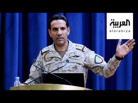 المتحدث باسم تحالف دعم الشرعية يكشف للعربية تفاصيل استهداف زورقين حوثيين مفخخين  - نشر قبل 3 ساعة