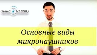 Основные виды микронаушников MicroEarPiece.ru (Продажа и Аренда)(, 2016-03-19T12:42:25.000Z)