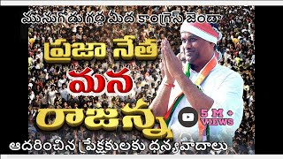Munugodu Gadda Meda Congress Jenda New Song | Komatireddy RajGopal Reddy Song | Munugodu  MLA Song |