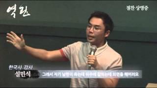 [역린] 설민석 강사 GV 영상