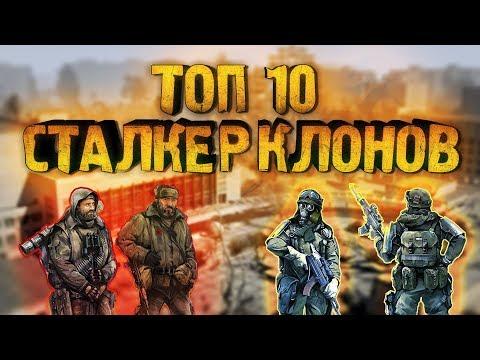 Топ 10 Клоны Сталкер | Игры похожие на Stalker