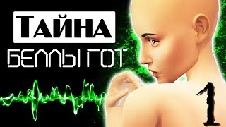 The Sims 4 Белла Гот | РОДИЛА ТРОЙНЯШЕК?! | #1