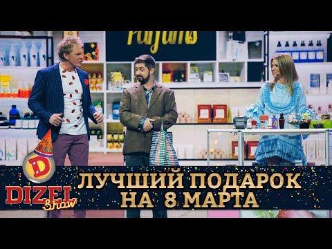 Еврей, алкоголик, батюшка и училка в парфюмерном   Дизель cтудио, лучшие приколы 2020