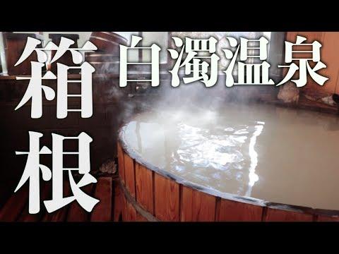 にごり湯風情を求めて箱根で穴場の温泉民宿に泊まってみた