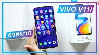 พรีวิว-vivo-v11i-สเปคดี-เครื่องสวย-ความรู้สึกหลังแกะกล่อง