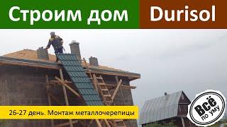 Строим дом из Durisol. День 26-27. Монтаж металлочерепицы. Все по уму(Строительство домов из блоков durisol - http://mirahaus.ru Сайт проекта