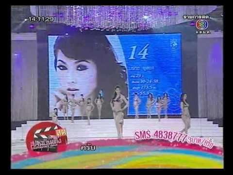 Miss Thailand World 2010 รอบซ้อมเดินชุดว่ายน้ำ