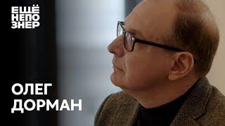 Олег Дорман: «Власть — фундамент для лжи» #ещенепознер