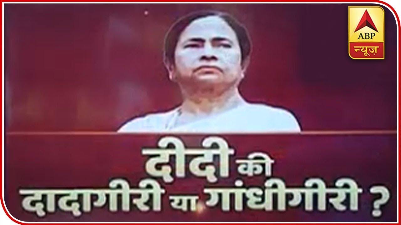 Mamata Banerjee Continues Dharna Politics   Samvidhan Ki Shapath   ABP News