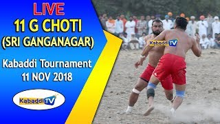 🔴 [LIVE] 11 G Choti (Sri Ganganagar) Kabaddi Tournament 11 Nov 2018 www.Kabaddi.Tv