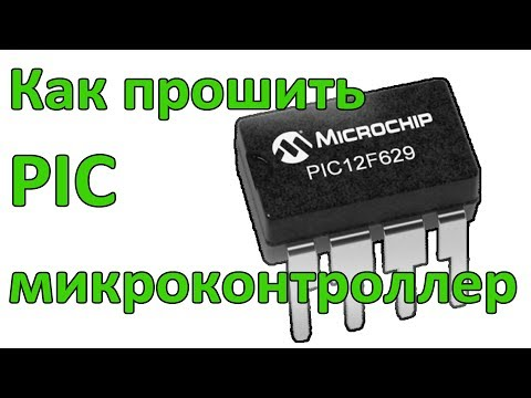 видео: Как прошить pic микроконтроллер