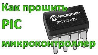 Как прошить PIC микроконтроллер