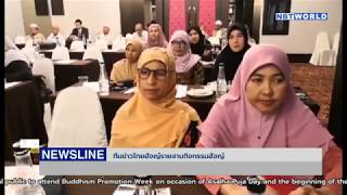 PRD: Thai Hajj news team reports on Hajj activities