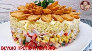 Самый Вкусный Салат с Крабовыми Палочками