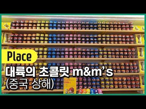 대륙의 초콜릿! 상해 m&m's world