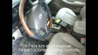 Установка ГБО-4 LPG пропан на Hyundai в Севастополе