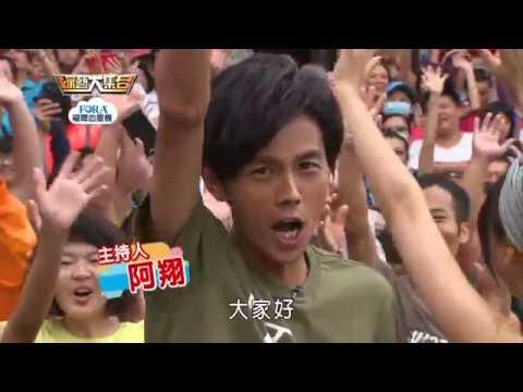 【福爾血壓機】綜藝大集合20180902 高雄鳳山