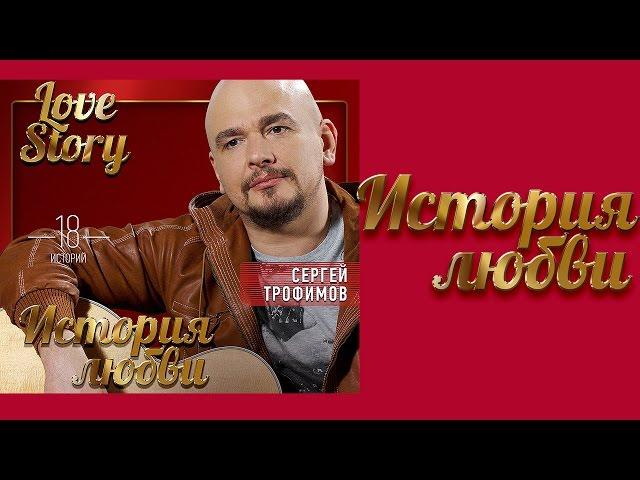 СЕРГЕЙ ТРОФИМОВ - LOVE STORY