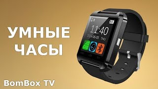 Smart Watch U8 з Алиэкспресс - огляд та інструкція по налаштуванню