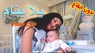 يلا ينام - بدون ايقاع (فيديو كليب حصري) مايا و لين الصعيدي Yalla Ynam - without drums (Video Clip)