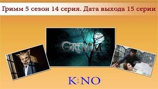 Гримм 5 сезон 15 серия  Дата выхода 15 серии