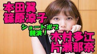 篠原涼子さん、木村多江さん、本田翼さん、片瀬那奈さんのロングヘアか...