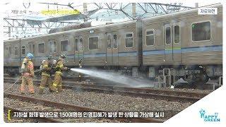 재난대응 안전한국훈련 실시_[2019.10.3주] 영상 썸네일