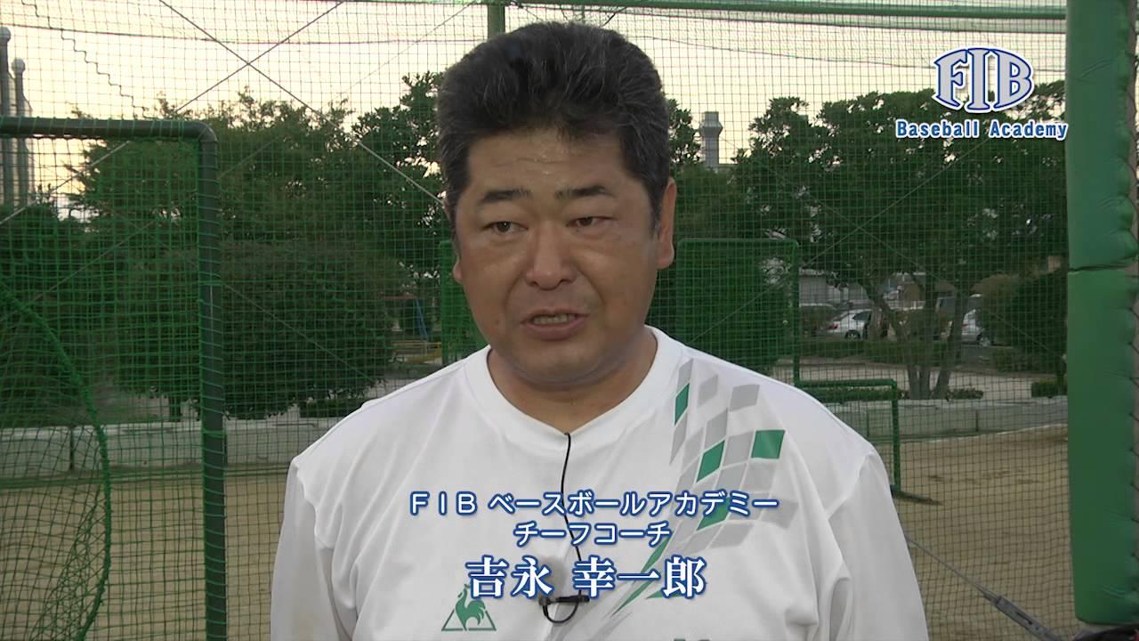 チーフコーチ 吉永幸一郎によるF...