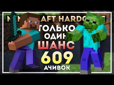 Minecraft Хардкор с 1 жизнью. 609 ачивок. Начало #1