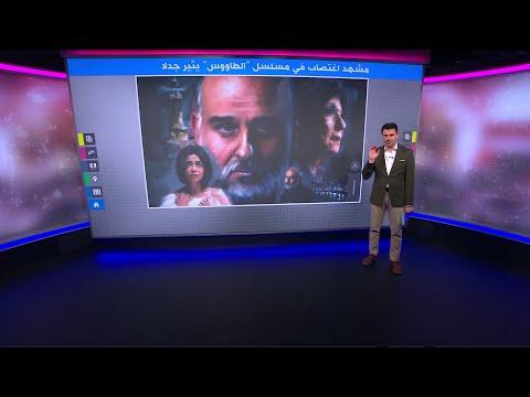 مشهد اغتصاب فتاة في مسلسل -الطاووس- يثير جدلا حول -المعايير الأخلاقية- للإعلام في مصر