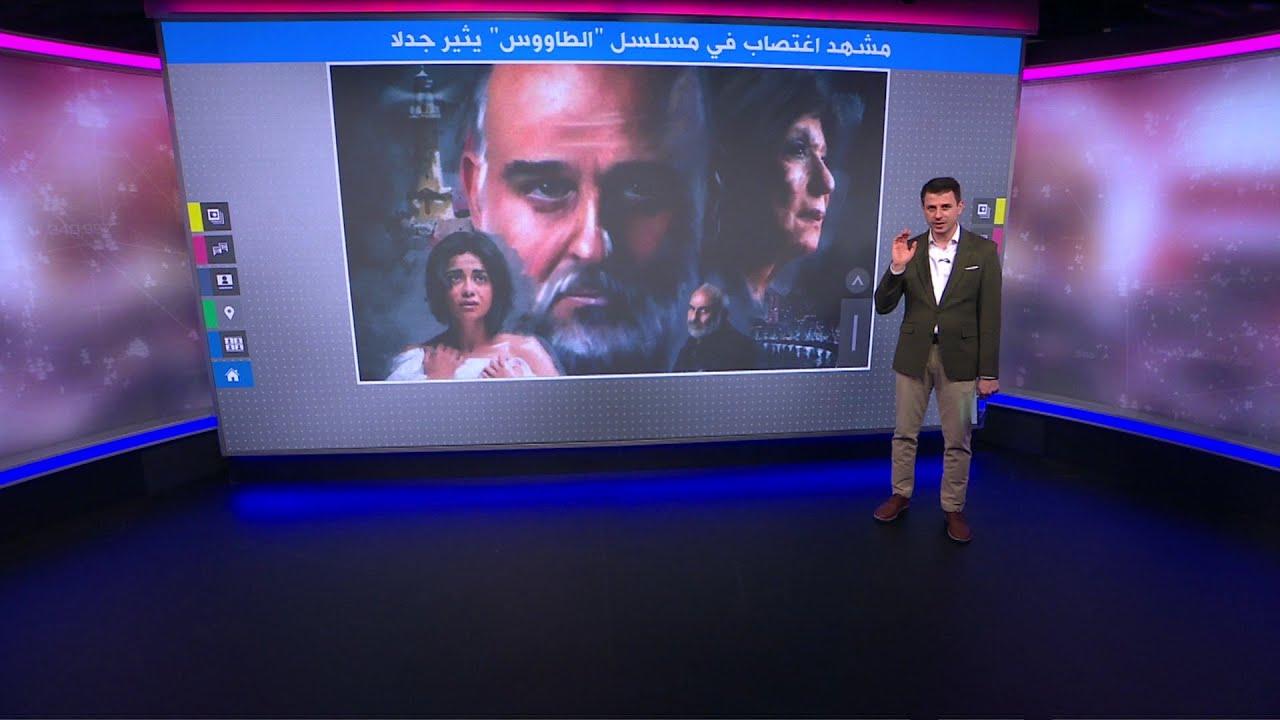 مشهد اغتصاب فتاة في مسلسل -الطاووس- يثير جدلا حول -المعايير الأخلاقية- للإعلام في مصر  - 18:59-2021 / 4 / 20