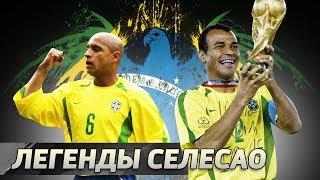 видео: КАФУ и РОБЕРТО КАРЛОС. Крылья сборной Бразилии