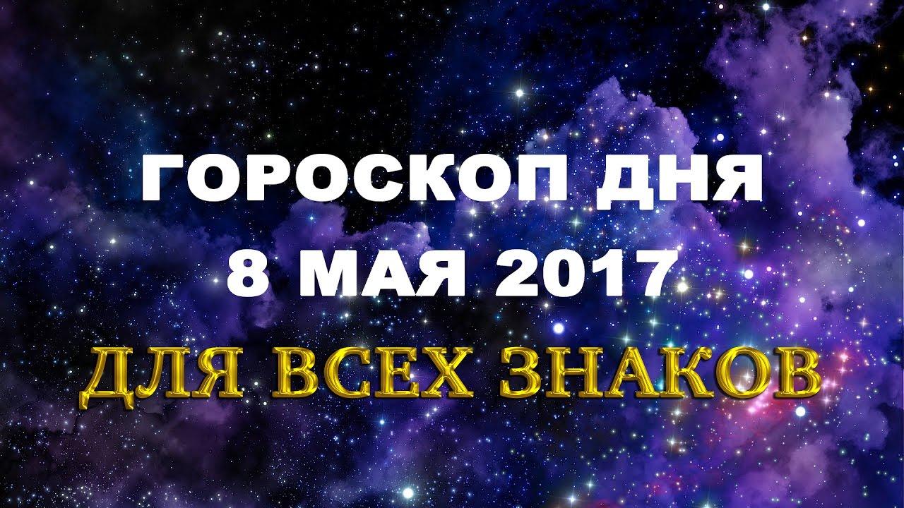 гороскоп на 8 2017