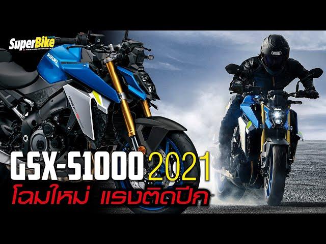 Suzuki GSX-S1000 2021 โฉมใหม่ แรงติดปีก ∣ SuperBike Thailand