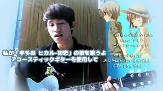Utada Hikaru First Love Cover Acoustic