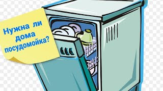обзор посудомоечной машины Beko DSFS6630 Нужна ли посудомойка?