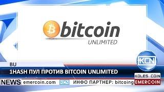 KCN Майнинг пул 1Hash против Bitcoin Unlimited