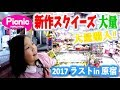 新作スクイーズが大量!原宿ピクニックで2017最後の大量購入!福袋はまさかの売り切れ?!HARAJUKU PICNIC at SQUISHY SHOP in JAPAN