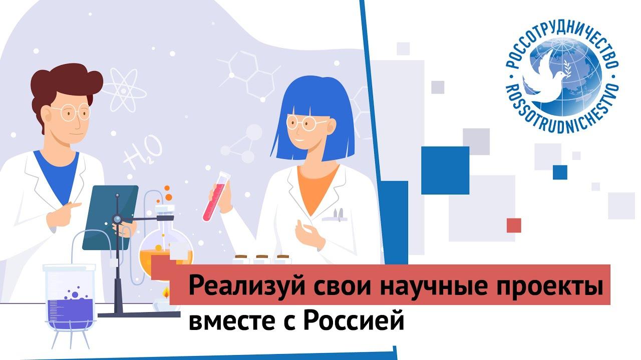 Реализуй свои научные проекты вместе с Россией
