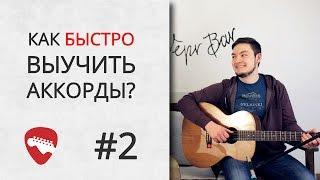 Как быстро выучить аккорды? Система CAGED | Уроки гитары