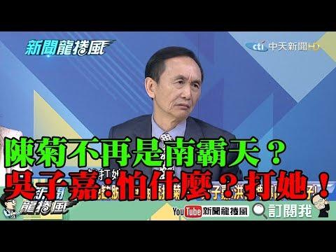 【精彩】陳菊勢力逐漸明朗不再是南霸天? 吳子嘉:倒楣鬼怕什麼?打她!