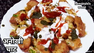 इतना टेस्टी और आसान नाश्ता की आप रोज़ बनाकर खाएंगे/Breakfast Recipes - Kachalu ki chaat - hemanshi